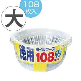 お弁当カップ おかずカップ 徳用ホイルケース アルミ 丸型 大 108枚   ( アルミカップ おべんとケース お弁当グッズ おかず容器 おかず入れ 小分けカップ )