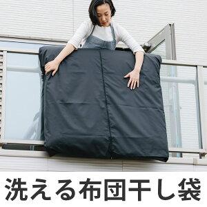 ふとん干し袋 洗える 出し入れ簡単 ( 布団干し袋 ふとん 洗濯 屋外 ベランダ ファスナー 出しいれ 布団 布団干し ふとん干し )