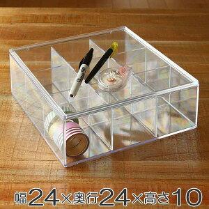 クリアケース ふた付き 9分割 透明 プラスチック 収納 デスコシリーズ ( 小物収納 小物入れ 小物ケース 小箱 クリア 仕切り付き パーツ ビーズ ケース 小物 アクセサリー パーツボックス 仕