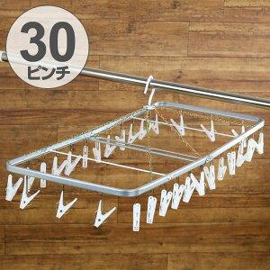 洗濯ハンガー 角ハンガー N-style ピンチ30個 ( 洗濯 ピンチハンガー 折りたたみ たくさん 物干しハンガー ハンガー 物干し 折り畳み 洗濯用品 洗濯グッズ )