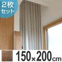 間仕切り カーテン パタッとたためるカーテン 150×200cm 2枚組 ( 送料無料 間仕切りカーテン 部屋 仕切り 省エ…