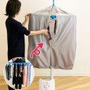 衣類乾燥 たっぷり干せる衣類乾燥袋 当店オリジナル商品 ( 室内干し 部屋干し 乾燥 速乾 スピード乾燥 乾燥袋 洗濯物…