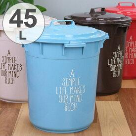 ゴミ箱 カラーペール ふた付き 45L 丸型 日本製 ( ごみ箱 屋外 ダストボックス 蓋 フタ 付き プラスチック製 くずかご ダストBOX 約 45 L l リットル ロック式 おしゃれ お洒落 オシャレ 持ち手 付き )