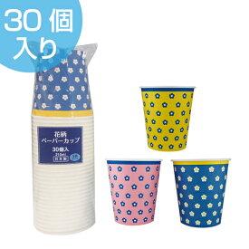 紙コップ 花柄ペーパーカップ 210ml 30個入り 3色アソート 日本製 ( ペーパーカップ 紙カップ 使い捨て容器 ピクニック アウトドア キャンプ バーベキュー BBQ 使い捨てコップ ペーパーコップ パーティー )