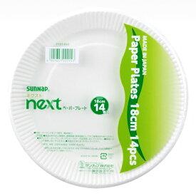 紙皿 ネクストペーパープレート18cm 14枚入 ( ペーパープレート 使い捨て 使い捨て容器 簡易食器 紙容器 使い捨て紙皿 BBQ バーベキュー アウトドア トレー )