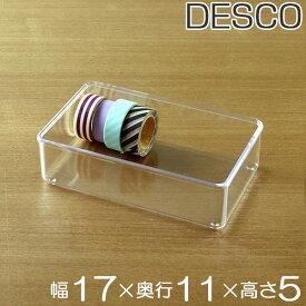 小物ケース M深型 クリアケース 角丸タイプ 透明 収納 デスコシリーズ ( 小物収納 小物入れ 収納ケース クリア プラスチック ケース 小物 アクセサリー パーツボックス スタッキング 仕分け 小分け 日本製 )