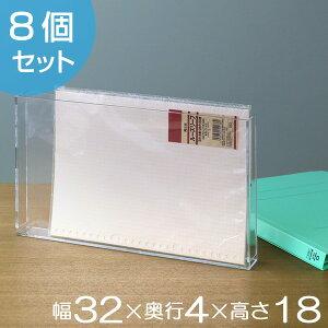 クリアケース 収納ケース 8個セット 約 幅32×奥行4×高さ18cm 透明 収納 デスコシリーズ ( 送料無料 小物収納 小物入れ 小物ケース プラスチック クリア 小物 アクセサリー コレクション ケー