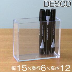 クリアケース 収納ケース 約 幅15×奥行6×高さ12cm 透明 収納 デスコシリーズ ( 小物収納 小物入れ 小物ケース プラスチック クリア 小物 アクセサリー コレクション ケース 卓上収納 仕分け 整理整頓 日本製 )