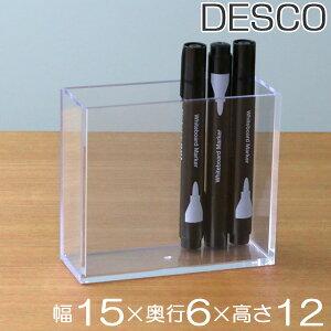 クリアケース 収納ケース 約 幅15×奥行6×高さ12cm 透明 収納 デスコシリーズ ( 小物収納 小物入れ 小物ケース プラスチック クリア 小物 アクセサリー コレクション ケース 卓上収納 仕分け