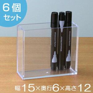 クリアケース 収納ケース 6個セット 約 幅15×奥行6×高さ12cm 透明 収納 デスコシリーズ ( 小物収納 小物入れ 小物ケース プラスチック クリア 小物 アクセサリー コレクション ケース 卓上収