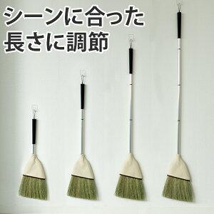 ほうき TSU・NA・GU つなぐ お座敷ほうき ジョイント式 日本製 ( 座敷箒 ホーキ 畳 和室 掃き掃除 掃除 清掃 道具 座敷 ざしき たたみ エコ 畳ほうき 畳 ホーキ 室内 床 ホウキ 掃き掃除 長柄 短