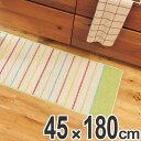 特価 キッチンマット 180 45×180cm トータスキッチンマット カラフルボーダー グリーン ( キッチン マット 180cm カ…