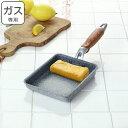 玉子焼き器 13×18cm ガス火専用 マーブルエッグパン ( エッグパン 卵焼き器 金属ヘラ対応 卵焼き用フライパン 卵焼…