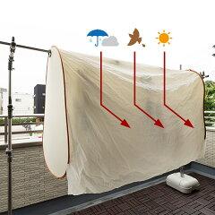 カバー雨よけ花粉黄砂ほこり洗濯物保護カバー洗濯日和ネクスト