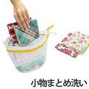 洗濯ネット 小物まとめ洗い専用ネット キャッチフック付 ( ランドリーネット 洗濯用品 ネット 小物洗い ランドリー…