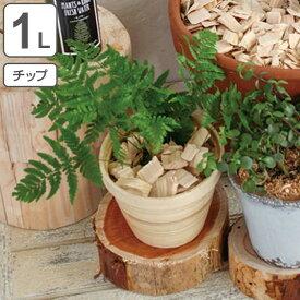 消臭 ヒノキ HINOKI CHIPS チップ 1L ( ウッドチップ 土かくし ガーデニング 天然木曽ヒノキ 観葉植物 檜 ひのき )