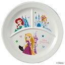 ランチプレート 子供 ディズニープリンセス 磁器 仕切り プレート 食器 キャラクター ( 子供用食器 皿 お皿 食洗機対…