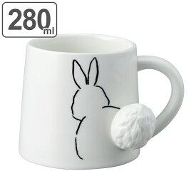 マグカップ 280ml うさぎ しっぽマグ 食器 ( 電子レンジ対応 食洗機対応 カップ しっぽ マグ コップ ウサギグッズ かわいい 白 )