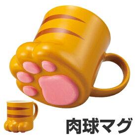 マグカップ 250ml 肉球マグ とらねこ コップ マグ 磁器 ( 食器 カップ ネコ 猫 おもしろ雑貨 )