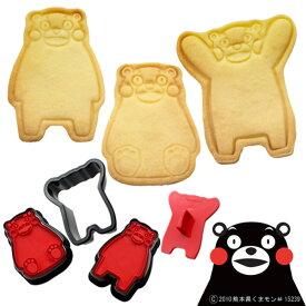 クッキー型 スタンプ型 くまモン 抜き型セット キャラクター 3個入 ( くまもん クマモン クッキー 抜き型 お菓子作り 製菓 型 ビスケット スタンプ 製菓 製菓道具 製菓グッズ プラスチック )