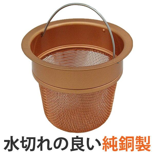 ゴミかご 排水口ストレーナー 純銅製 ( ゴミ受け 排水口 流し用 シンク ごみカゴ 排水かご ごみ受け ゴミカゴ ごみかご 排水口用 )