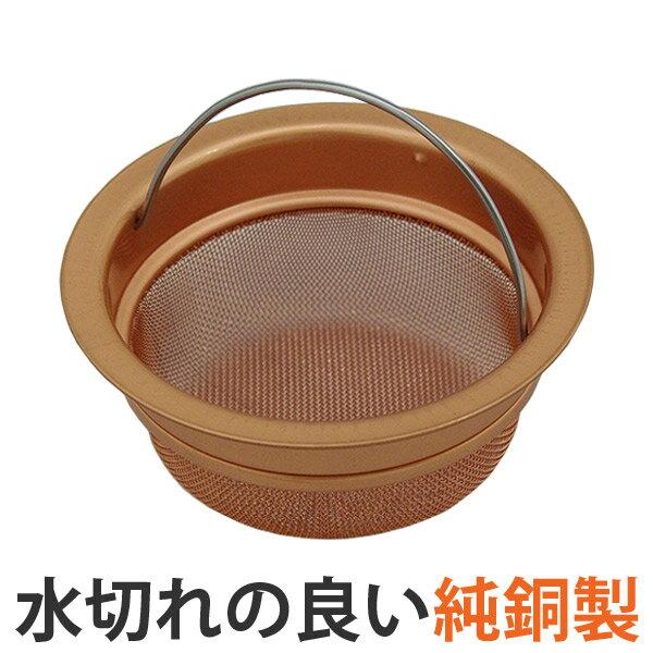 ゴミかご 排水口ストレーナー 浅型 純銅製 ( ゴミ受け 排水口 流し用 シンク ごみカゴ 排水かご ごみ受け ゴミカゴ ごみかご 排水口用 )