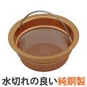 ゴミかご 排水口ストレーナー 浅型 純銅製 ( ゴミ受け 排水口 流し用 シンク ごみカゴ 排水かご ごみ受け ゴミカ…