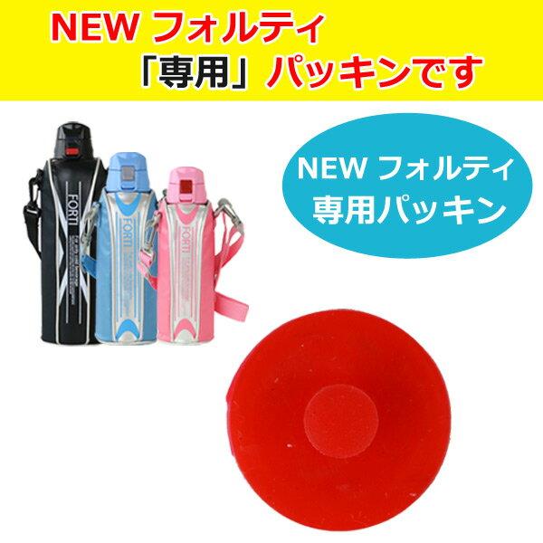 水筒 部品 パッキン NEWフォルティ専用 ダイレクト ステンレスボトル フタパッキン ( パーツ キャップ すいとう )