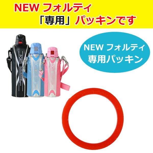 水筒 部品 パッキン NEWフォルティ専用 ダイレクト ステンレスボトル リングパッキン ( パーツ キャップ すいとう )