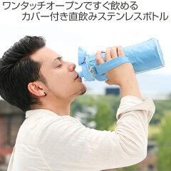 水筒直飲みダイレクトステンレスボトル1Lカバー付NEWフォルティ保冷専用