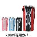 水筒 カバー ポーチ NEWフォルティ ダイレクト ステンレスボトル 730ml専用 ( パーツ ケース すいとう ボトルケース …