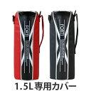 水筒 カバー ポーチ NEWフォルティ ダイレクト ステンレスボトル 1.5L専用 ( パーツ ケース すいとう 1.5リットル ボ…