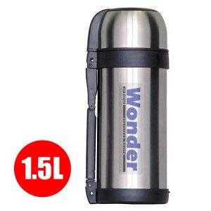 水筒 ステンレスボトル ワンダーボトル 1.5L すいとう