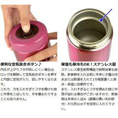 保温弁当箱スープジャースタイラスフードポット保温保冷ステンレス製320ml