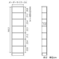 オーダー本棚壁面収納オーダーラック標準棚板タイプ幅60-70cm奥行19cm高さ178cm