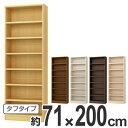 本棚 ブックシェルフ エースラック カラーラック 強化棚板タイプ 約幅71cm 高さ200cm ( 送料無料 オープンラッ…