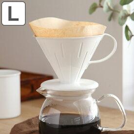 コーヒードリッパー L ブラン blanc ステンレス製 ホーロー 日本製 ( ドリッパー コーヒー 2〜3人 ドリップコーヒー 琺瑯 珈琲 ドリッパーコーヒー 多人数 2杯 3杯 コーヒー用品 白 )