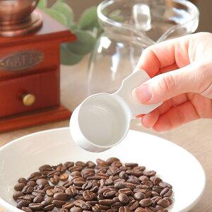 コーヒーメジャーカップ ショート ブラン blanc 計量スプーン ステンレス製 ホーロー 日本製 ( コーヒー スプーン 計量 10g コーヒーメジャー 琺瑯 計量カップ 1杯 一人用 メジャースプーン コ
