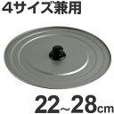 鍋蓋 フッ素フライパンカバー 22〜28cm用 フライパンフタ ( ふっ素樹脂加工 フッ素加工 鍋ふた 鍋用 フライパンふた フライパン蓋 調理器具 鍋フタ )