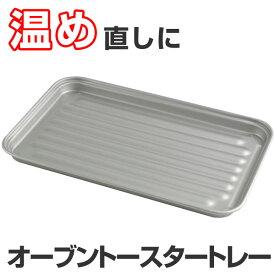 オーブントースター用トレー 汚れにくいオーブントースタートレー 受け皿 ( 調理器具 キッチン用品 オーブントレー )