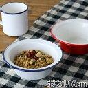 ボウル 16cm レトロモーダ 洋食器 樹脂製 日本製 ( 皿 深皿 食器 電子レンジ対応 食洗機対応 ホーロー風 白 ホ…