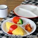 ランチプレート 26cm レトロモーダ 洋食器 樹脂製 日本製 ( 食器 お皿 大皿 皿 電子レンジ対応 食洗機対応 ホー…