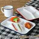 スクエアランチプレート 26cm レトロモーダ 洋食器 樹脂製 日本製 ( 皿 食器 器 お皿 電子レンジ対応 食洗機対応…