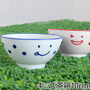 ボウル 10cm ノーティ キッズ茶碗 洋食器 樹脂製 日本製 ( 電子レンジ対応 お皿 食洗機対応 食器 皿 器 茶椀 …