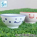 ボウル 10cm ノーティ キッズ茶碗 洋食器 樹脂製 日本製 同色5個セット ( 電子レンジ対応 お皿 食洗機対応 食…