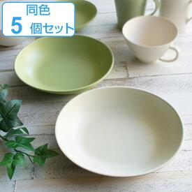 ボウル 20cm プラスチック カームディッシュ 皿 食器 洋食器 日本製 同色5個セット ( 送料無料 電子レンジ対応 食洗機対応 中皿 深皿 スタッキング パン おかず お皿 割れにくい )