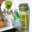 冷水筒 スリムジャグ 1.1L 茶漉し付き 横置き 縦置き 耐熱 茶漉しフィルター 冷茶 日本製 ( ピッチャー 茶…