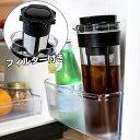 冷水筒 スリムジャグ 1.1L コーヒーフィルター付き 横置き アイスコーヒー 手作り 縦置き 耐熱 日本製 ( ピ…