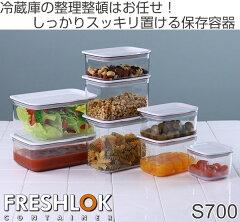保存容器フレッシュロックコンテナS700ml
