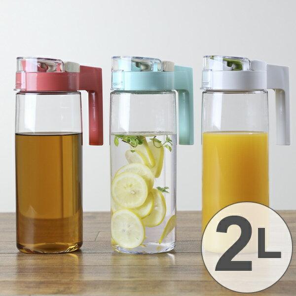 冷水筒 フレッシュロック ピッチャー 2L 耐熱 縦置き 持ち手付き 日本製 FRESHLOK ( ピッチャー 麦茶 冷水ポット 麦茶ポット 水差し 耐熱 熱湯 2リットル プラスチック ハンドル付き )